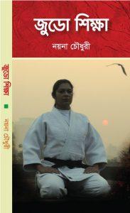 Judo-Sikka-03